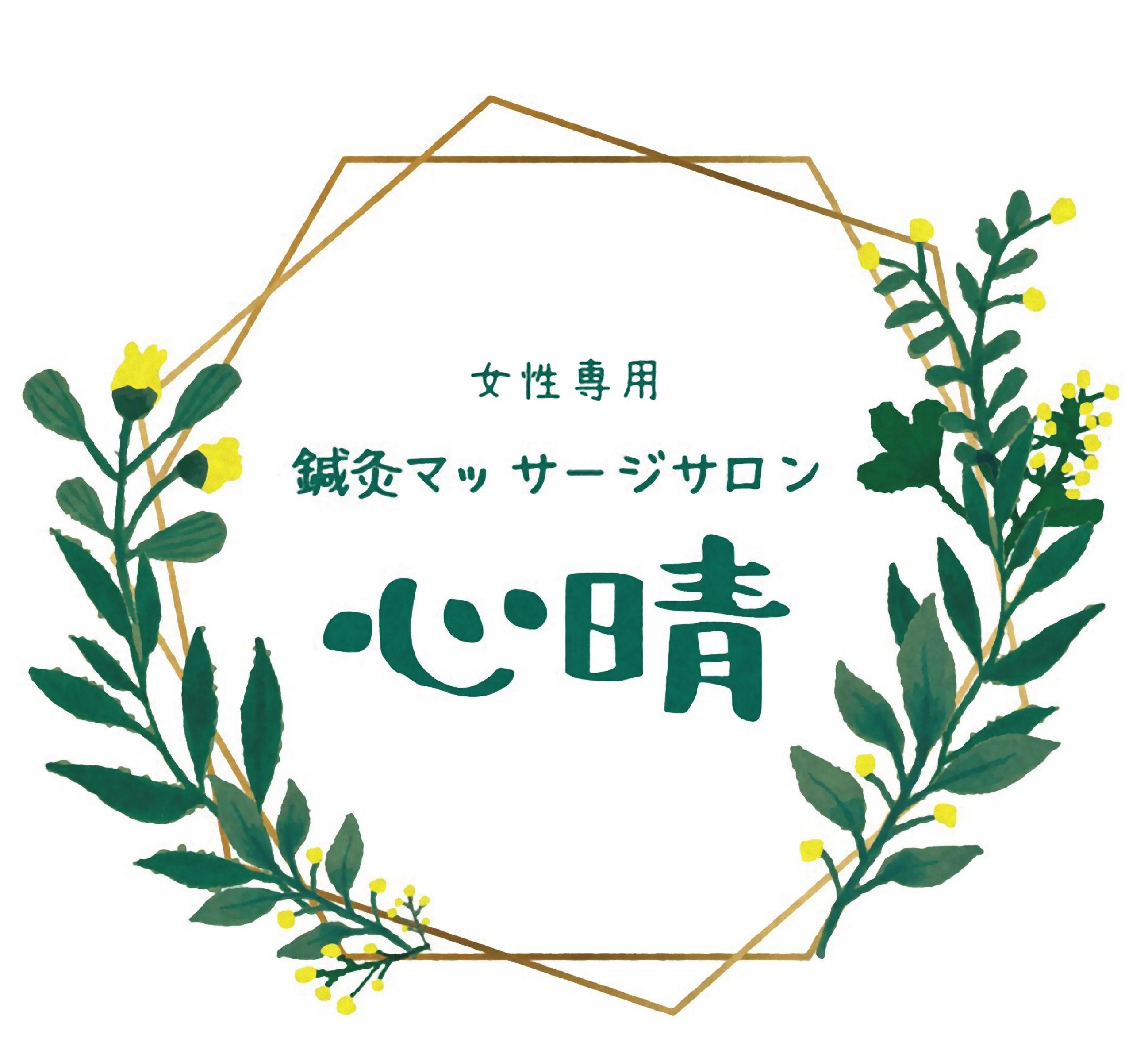 さいたま市西区 たるみ専門美容鍼灸サロン心晴(KOHARU)